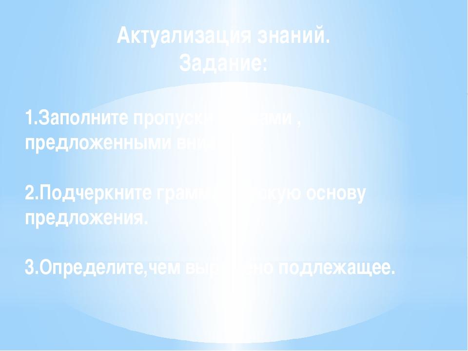 Актуализация знаний. Задание: 1.Заполните пропуски словами , предложенными вн...