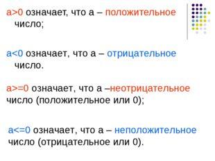 а>0 означает, что а – положительное число; а>=0 означает, что а –неотрицатель