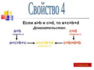 Если a>b и c>d, то a+c>b+d Доказательство. a>b (свойство 2) c>d (Свойство 2)