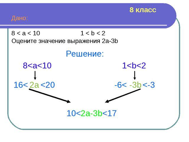 Дано: 8 < a < 10 1 < b < 2 Оцените значение выражения 2а-3b Решение: 2а 8