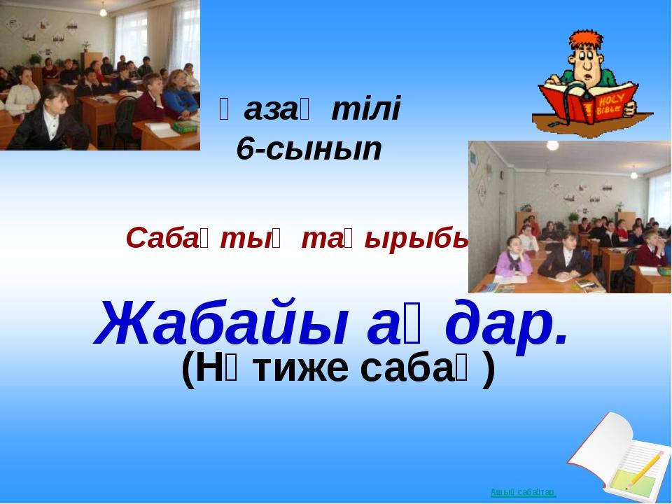 Қазақ тілі 6-сынып Сабақтың тақырыбы: Жабайы аңдар. (Нәтиже сабақ)