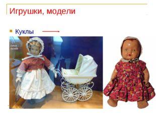 Игрушки, модели Куклы Фигурки из киндер-сюрпризов Игрушки Барби Игрушки Лего