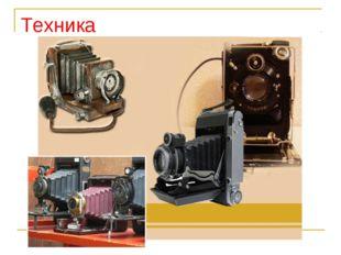 Техника Коллекционирование фотоаппаратов радиоприемников калькуляторов компью