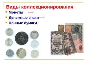 Монеты Денежные знаки Ценные бумаги Виды коллекционирования Нумизматика Бонис