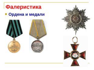 Ордена и медали Фалеристика