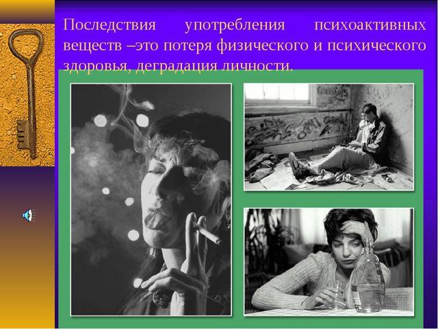 Последствия употребления психоактивных веществ –это потеря физического и псих...