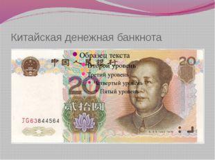 Китайская денежная банкнота