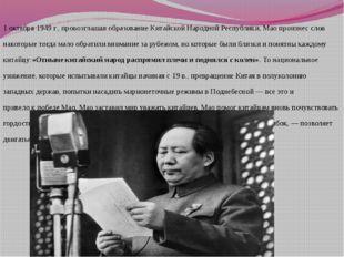 1 октября 1949 г., провозглашая образование Китайской Народной Республики,