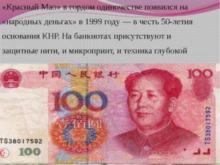 «Красный Мао» в гордом одиночестве появился на «народных деньгах» в 1999 году