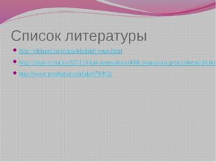 Список литературы http://chinaed.ru/strana/kitajskij-yuan.html http://finance