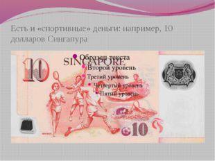 Есть и «спортивные» деньги: например, 10 долларов Сингапура