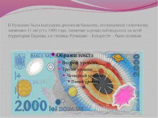 В Румынии была выпущена денежная банкнота, посвященная солнечному затмению 1