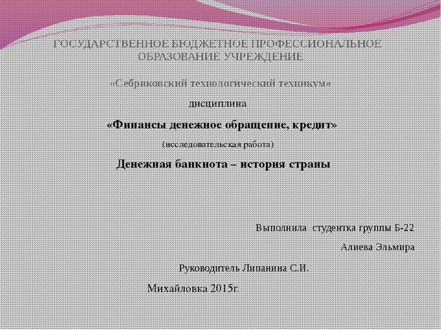 ГОСУДАРСТВЕННОЕ БЮДЖЕТНОЕ ПРОФЕССИОНАЛЬНОЕ ОБРАЗОВАНИЕ УЧРЕЖДЕНИЕ «Себряковск...