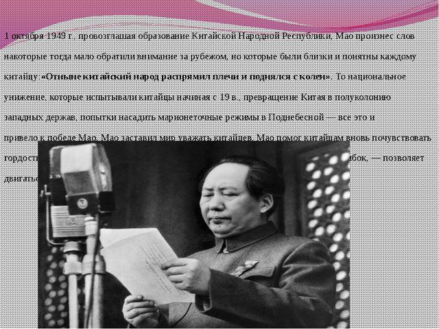 1 октября 1949 г., провозглашая образование Китайской Народной Республики,...