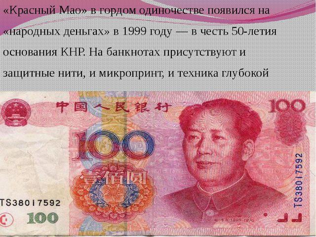 «Красный Мао» в гордом одиночестве появился на «народных деньгах» в 1999 году...