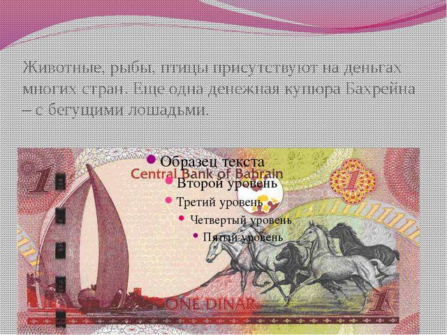 Животные, рыбы, птицы присутствуют на деньгах многих стран. Еще одна денежная...