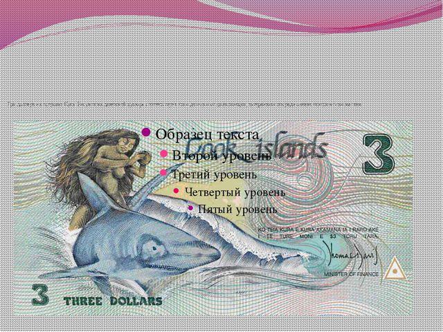 Три доллара на островах Кука. Рисунок на денежной купюре соответствует этим...