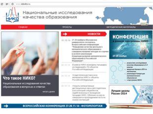 В рамках национального исследования качества образования (НИКО) организованно