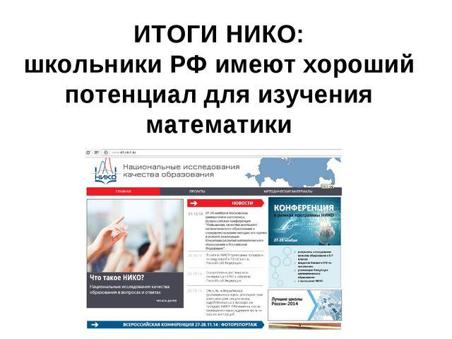 ИТОГИ НИКО: школьники РФ имеют хороший потенциал для изучения математики