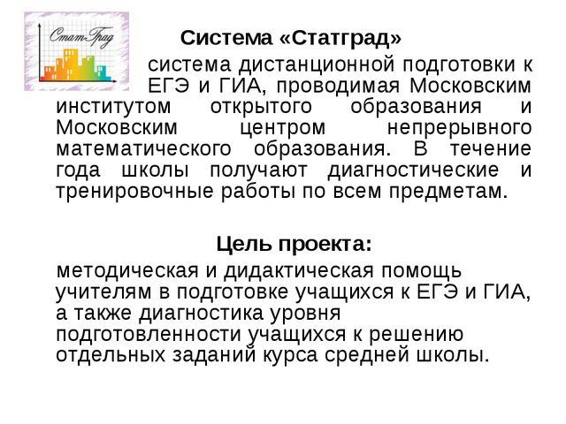 Система «Статград» система дистанционной подготовки к ЕГЭ и ГИА, проводи...