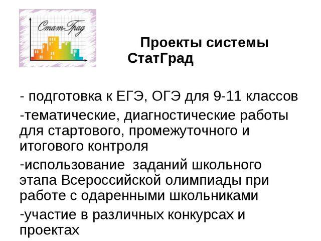 Проекты системы СтатГрад - подготовка к ЕГЭ, ОГЭ для 9-11 классов -тематичес...
