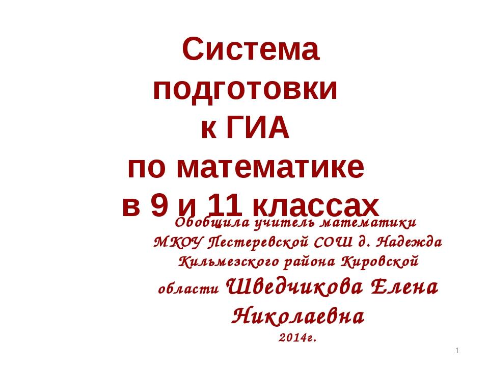 Система подготовки к ГИА по математике в 9 и 11 классах * Обобщила учитель ма...