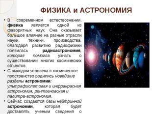 ФИЗИКА и АСТРОНОМИЯ В современном естествознании, физика является одной из фа