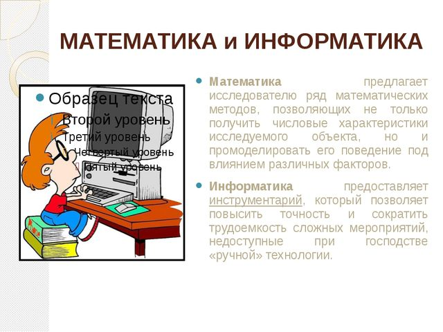МАТЕМАТИКА и ИНФОРМАТИКА Математика предлагает исследователю ряд математическ...