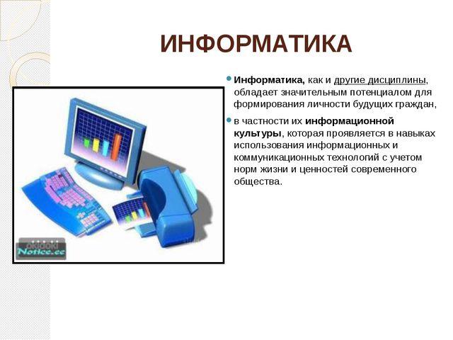 ИНФОРМАТИКА Информатика, как и другие дисциплины, обладает значительным потен...