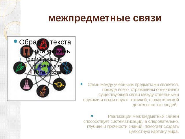 межпредметные связи Связь между учебными предметами является, прежде всего, о...