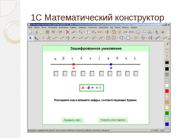 1С Математический конструктор