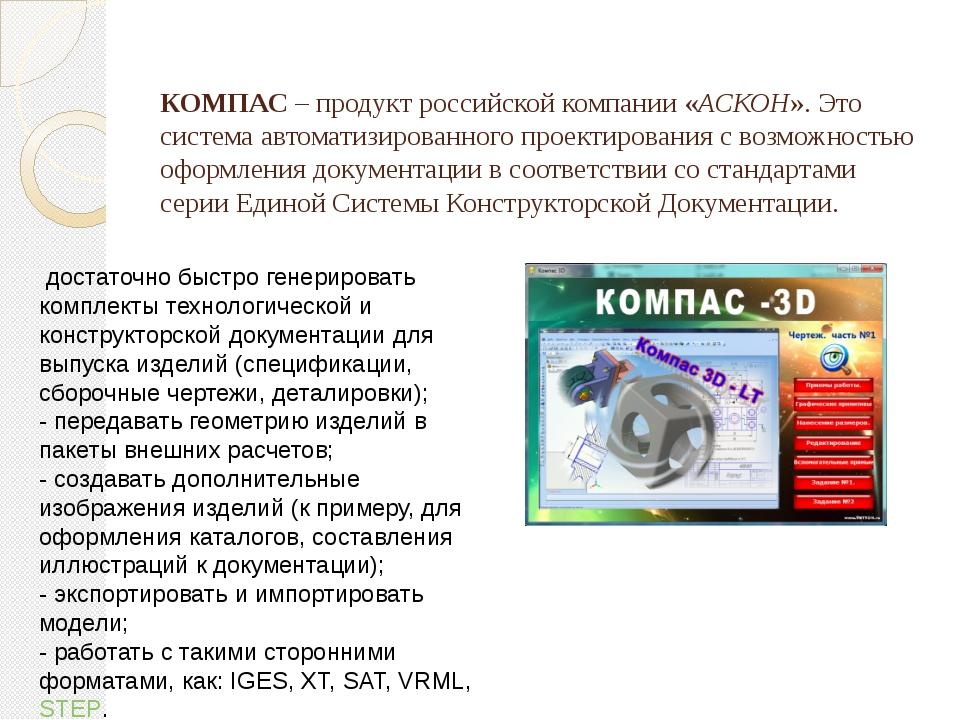 КОМПАС– продукт российской компании «АСКОН». Это система автоматизированног...