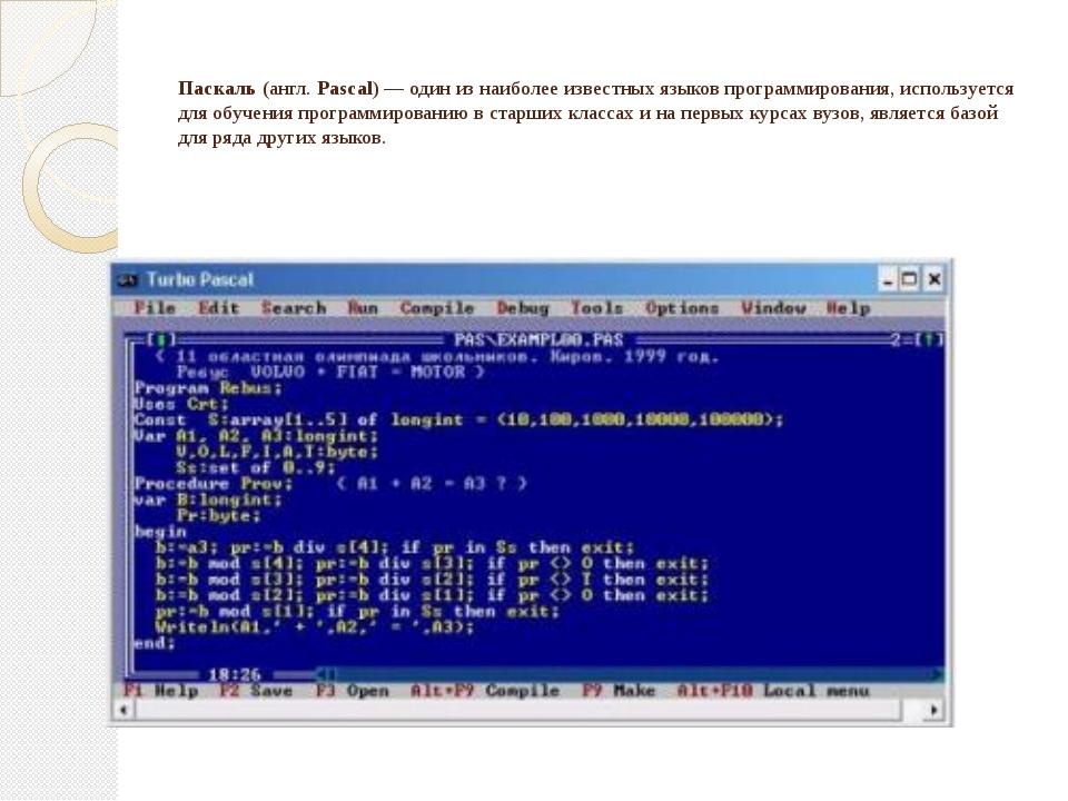 Паскаль(англ.Pascal) — один из наиболее известных языковпрограммирования,...