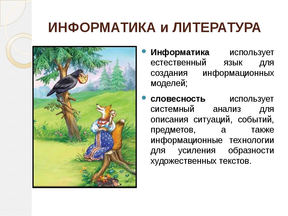 ИНФОРМАТИКА и ЛИТЕРАТУРА Информатика использует естественный язык для создани...
