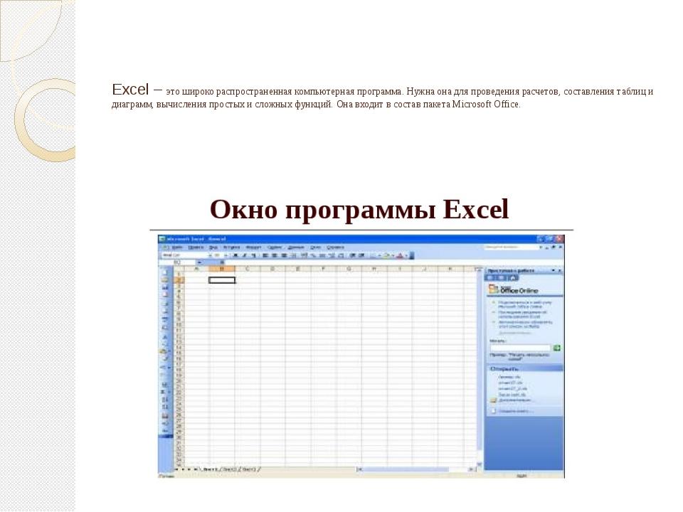 Excel – это широко распространенная компьютерная программа. Нужна она для про...