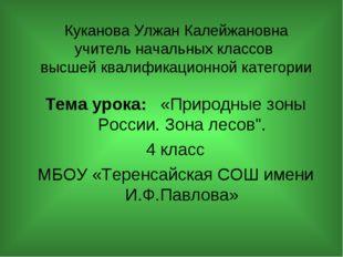 Куканова Улжан Калейжановна учитель начальных классов высшей квалификационной
