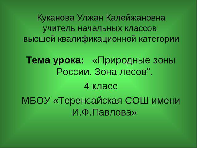 Куканова Улжан Калейжановна учитель начальных классов высшей квалификационной...