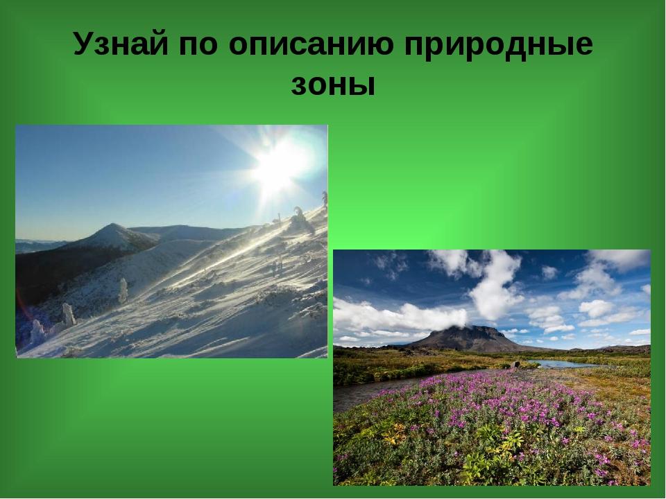 Узнай по описанию природные зоны