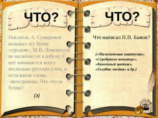 Что написал П.П. Бажов? Писатель А. Сумароков называл эту букву «уродом», М.В