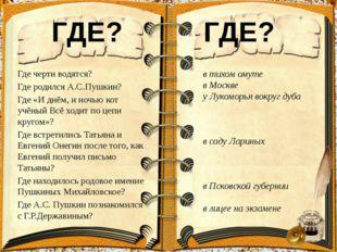 ГДЕ? Где черти водятся? Где родился А.С.Пушкин? Где «И днём, и ночью кот