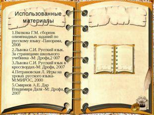 Использованные материалы 1.Вялкова Г.М. сборник олимпиадных заданий по русско