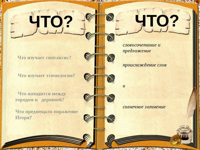 словосочетание и предложение происхождение слов и солнечное затмение Что изуч...