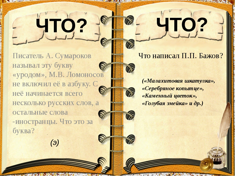 Что написал П.П. Бажов? Писатель А. Сумароков называл эту букву «уродом», М.В...
