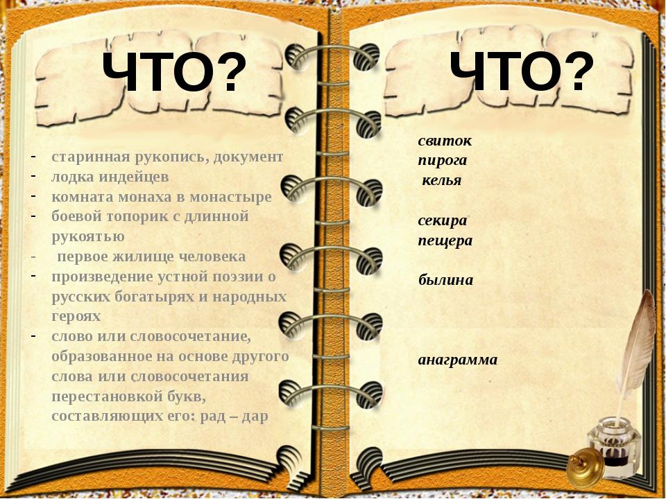 старинная рукопись, документ лодка индейцев комната монаха в монастыре боево...