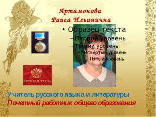 Артамонова Раиса Ильинична Учитель русского языка и литературы Почетный работ