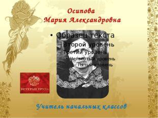Осипова Мария Александровна Учитель начальных классов