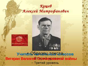 Кущев Алексей Митрофанович Ветеран Великой Отечественной войны