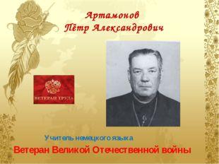 Артамонов Пётр Александрович Учитель немецкого языка Ветеран Великой Отечеств