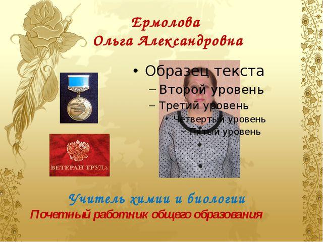 Ермолова Ольга Александровна Учитель химии и биологии Почетный работник общег...