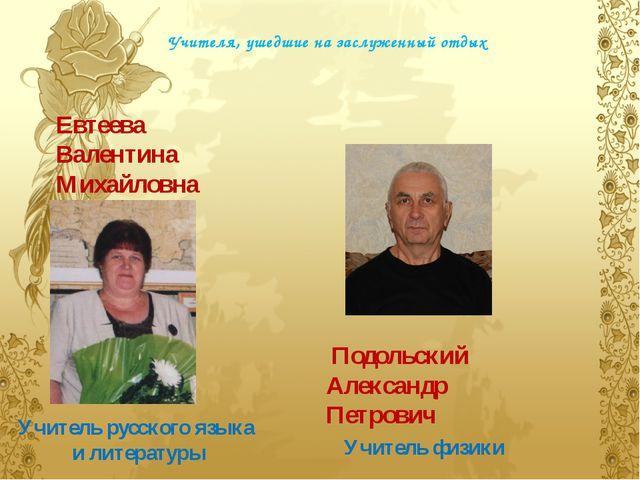 Учителя, ушедшие на заслуженный отдых Евтеева Валентина Михайловна Подольски...